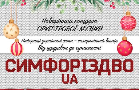 Мега-хіти з України та світу: МАСО «Слобожанснький» з новою прем'єрою  «Симфоріздво.UA»