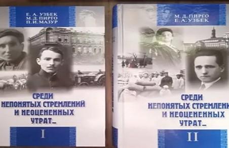 У Харкові презентують книгу про невідомі сторінки української еллінізації