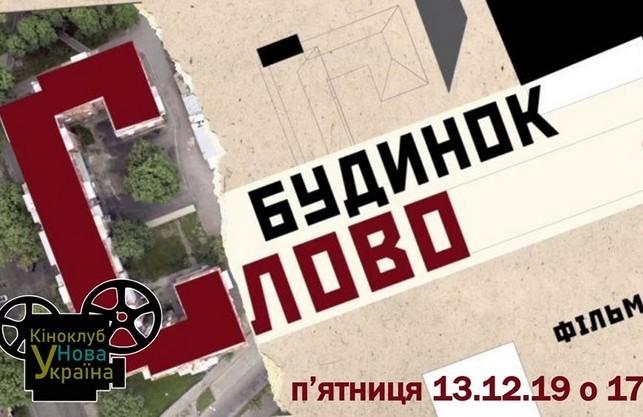 Харків'ян запрошують на кінопоказ та обговорення фільму «Будинок «Слово»