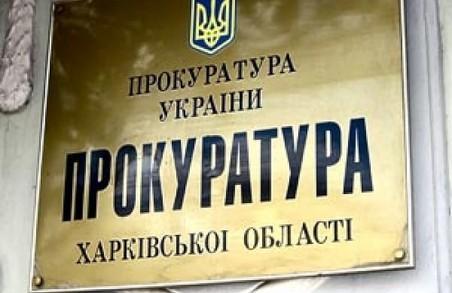 Прокуратура пред'явила 8 позовних заяв щодо повернення у власність держави земель парку «Гомільшанські ліси»