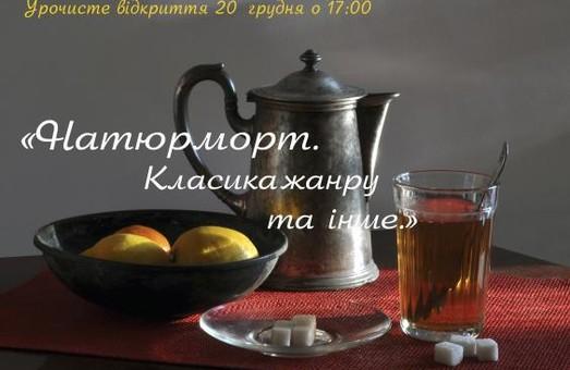 Харків'ян запрошують на презентацію фотовиставки натюрмортів