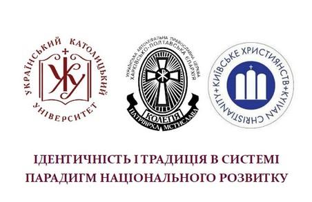 У Харкові говоритимуть про сучасну українську ідентичність та шляхи національного розвитку