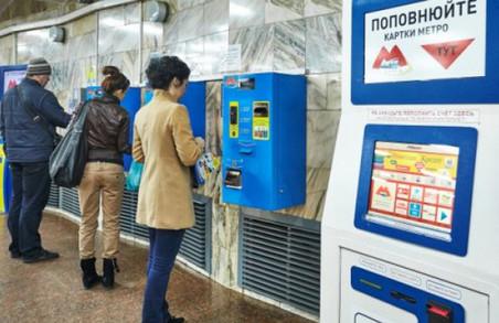Відсьогодні у метро не працюють біло-сині термінали