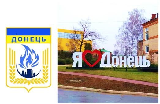 Вибори в Донецькій ОТГ: конкуренція, газ, благодійність