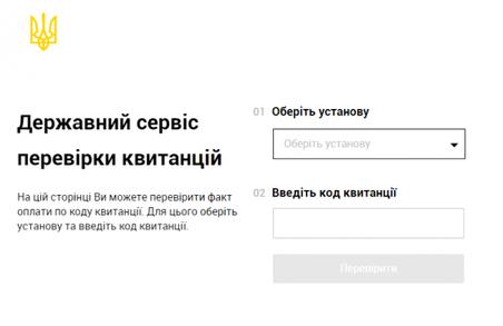 В Україні стартує пілотний проєкт безпаперових квитанцій