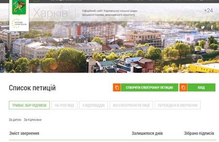 Дороги, транспорт, світлофори: які петиції пишуть харків'яни у міськраду