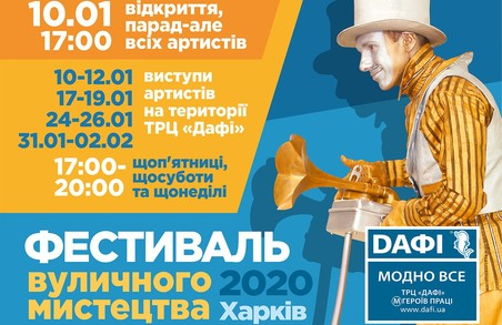 Фестиваль вуличного мистецтва повертається — відкриття 10 січня у Харкові