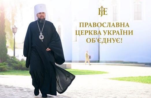 Отримання Томосу можна порівняти з Актом проголошення незалежності України - Митрополит Епіфаній
