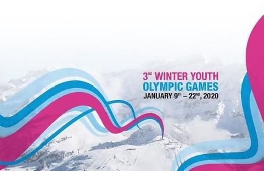 Юні харків'яни відправилися на III зимові Олімпійські ігри