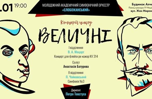 Харків'ян запрошують на концерт з циклу «Величні»
