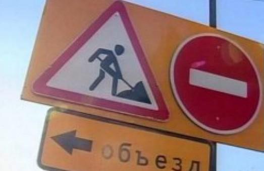 У провулку Іскринському тимчасово заборонено рух транспорту