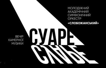 Камерна музика - тільки краще: МАСО «Слобожанський» запрошує харків'ян на суаре