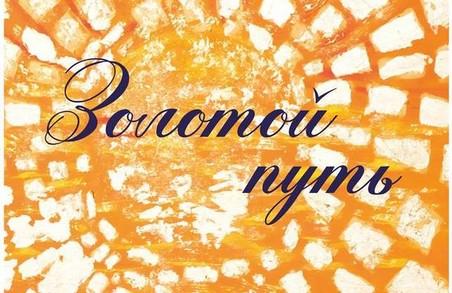 «Бузок» запрошує харків'ян на виставка живопису «Золотой путь»