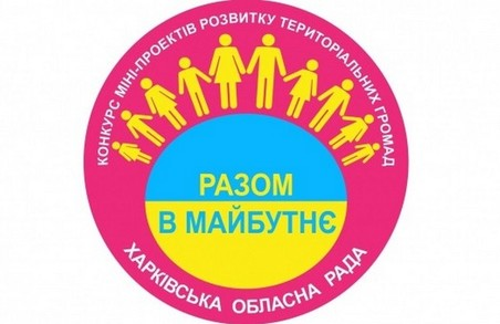 За вісім років громади Харківщини успішно впровадили 1746 мініпроєктів