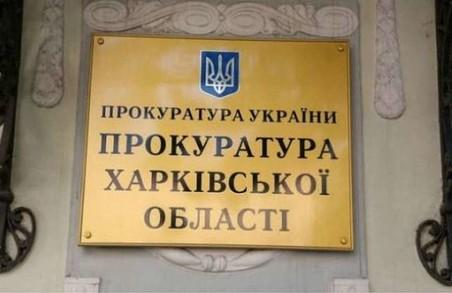 Прокуратура через суд вимагає стягнення до бюджету Пісочинської селищної ради майже 1,7 млн грн