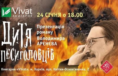 У харківській книгарні пройде зустріч із письменником Володимиром Арєнєвим