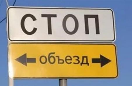 На вулиці Костомарівській тимчасово забороняється рух транспорту