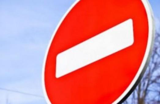 На вулиці Астрономічній до кінця лютого заборонено рух транспорту