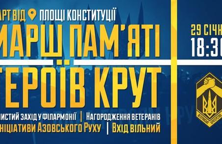 Сьогодні центром Харкова пройде смолоскипний марш