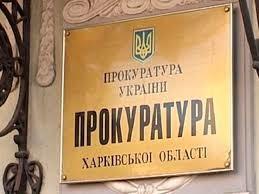 Прокуратура вимагатиме повернення у власність держави відчуженої нерухомості вартістю понад 3 млн грн