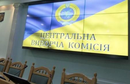 ЦВК зареєструвала ще трьох кандидатів на проміжних виборах в Харкові