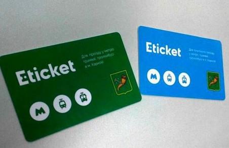 Пільговики перейдуть на «Е-ticket» у квітні