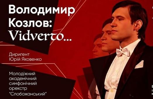 Сьогодні МАСО «Слобожанський» презентує в Харкові святкову програму Володимира Козлова