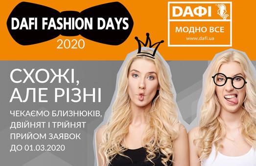 Схожі, але різні: Dafi Fashion Days розшукують близнюків для участі в конкурсах на індивідуальність