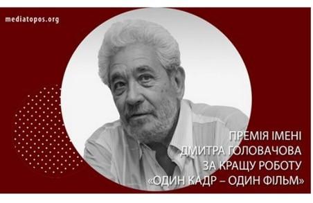 Один кадр – один фільм: пам'яті засновника харківської кіноосвіти Дмитра Головачова