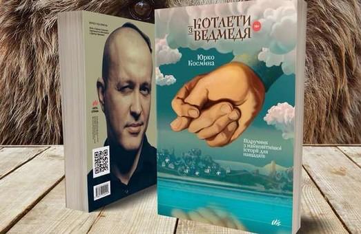 Харків'ян запрошують на презентацію книги політичного сатирика Юрка Космини