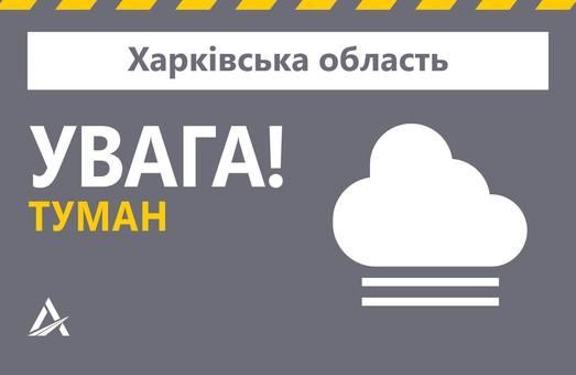 Харківських водіїв попередили про сильний туман