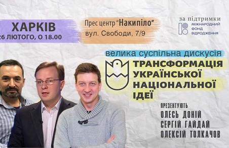 В Харкові презентують книгу «Трансформація української національної ідеї»
