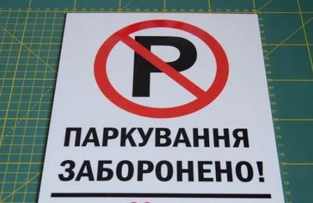 Завтра на частині Павлівської площі заборонять паркування транспорту