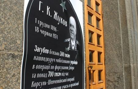 Кернес повернув на мапу Харкова ім'я кривавого маршала Жукова