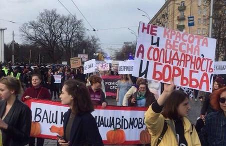 Марш за гендерну рівність у Харкові пройшов без грубих порушень публічного порядку