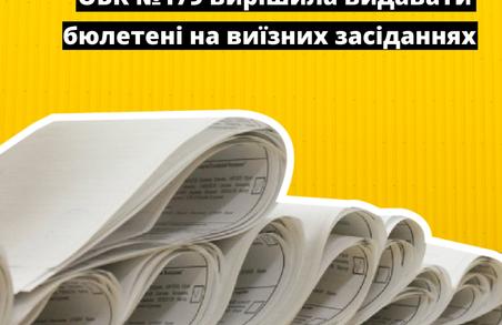 ОВК №179 вирішила видавати бюлетені на виїзних засіданнях - «Опора»