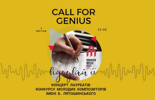1000 евро за музичний твір - Всеукраїнський конкурс молодих композиторів імені Б. Лятошинського