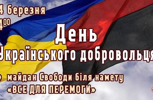 Тепер опозиція - це вулиця: Харків'яни зберуться в центрі міста на підтримку Маршу патріотів у Києві