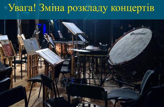 У зв'язку з карантином МАСО «Слобожанський» змінює свою концертну програму