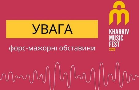 Міжнародний фестиваль Kharkiv Music Fest переноситься через карантин