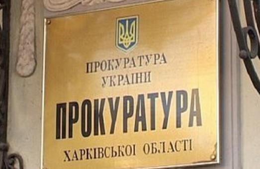 На Харківщині прокурор «згадав» про подарунки у 100 тисяч гривень тільки після публікації в ЗМІ