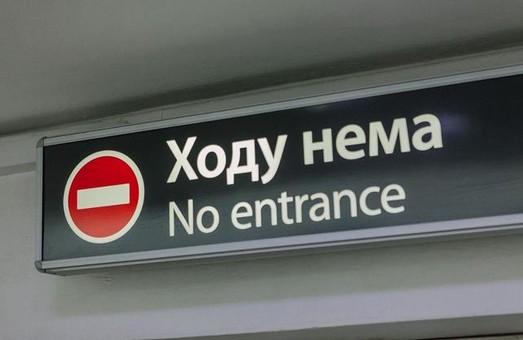 Наземний транспорт не в змозі забезпечити пасажиропотік метрополітену: Кернес звернувся до прем'єра