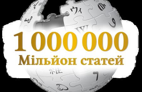 В українській Вікіпедії створено мільйонну статтю