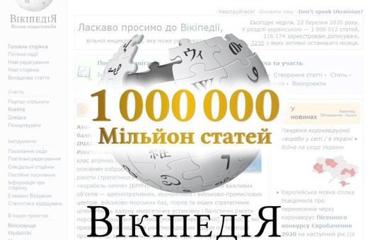 В українській Вікіпедії вже понад мільйон статей
