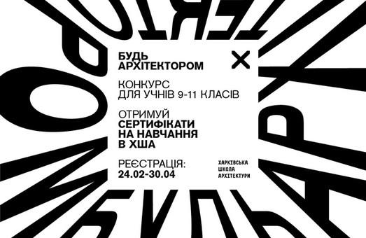 Карантин не стане на заваді: старшокласники Харківщини зможуть виграти стипендії на архітектурну освіту