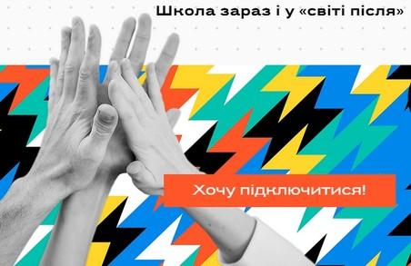 Харків'яни зібрали найбільшу в Україні освітню онлайн-подію