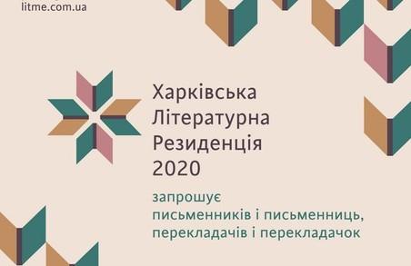Літературна резиденція у Харкові оголосила збір заявок від авторів