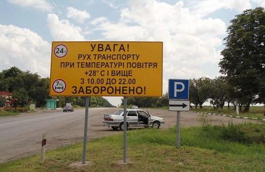 На Харківщині введено сезонне обмеження руху для великовагових транспортних засобів