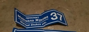 У Харкові не буде проспекту Жукова: міськрада програла суд