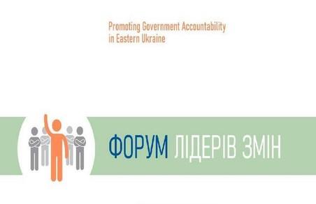 В Харкові втретє відбудеться Форум лідерів змін